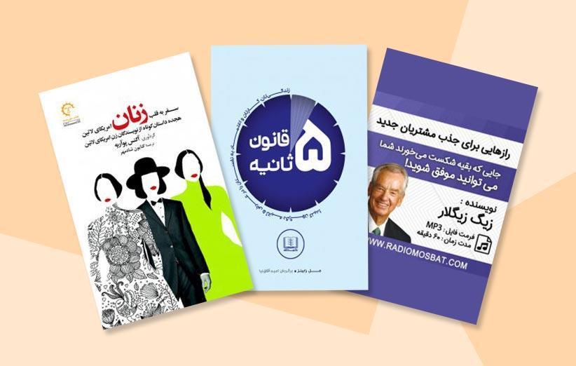 تازه های کتاب در فیدیبو!