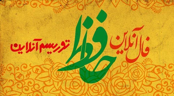 فال آنلاین دیوان حافظ سه شنبه 19 شهریور ماه 98